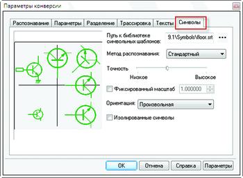 Рис. 12. Настройка Параметров конверсии для векторизации