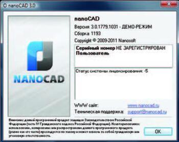 Рис. 2. Для бесплатного nanoCAD статус системы лицензирования отображается в диалоге О программе
