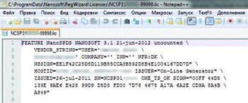 Рис. 4. Структура файла лицензий очень строгая. Пожалуйста, не изменяйте файл лицензии – это приведет к его повреждению!
