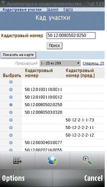 Работа с CS UrbanView на мобильных устройствах под управлением ОС Symbian