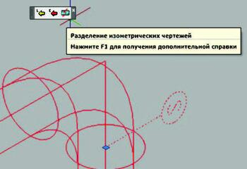 Рис. 10. Кнопка и компонент Разделение изометрических чертежей