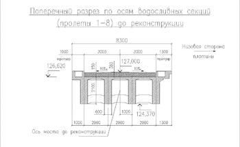Поперечный разрез водосливной секции до реконструкции