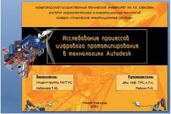 Рис. 10. Заставка ИОС Исследование процессов цифрового прототипирования в технологиях Autodesk