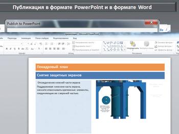 Рис. 6. Публикация в форматах PowerPoint и Word