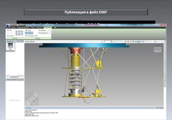Рис. 8. Публикация системы охлаждения в файл DWF