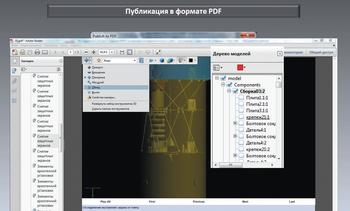 Рис. 9. Публикация в формате PDF фрагмента отсоединения внутреннего экрана от плиты