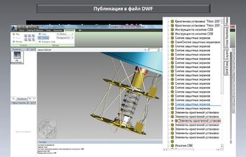 Рис. 10. Публикация в файл DWF системы охлаждения