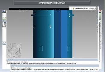 Рис. 11. Публикация в файл DWF фрагмента отсоединения нижней части экрана