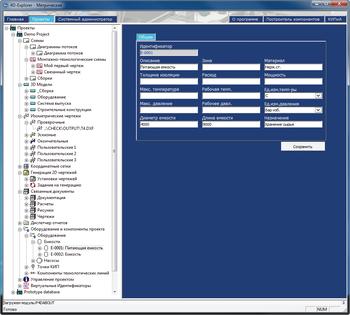 Рис. 1. Классический вид интерфейса 4D-Explorer. Вкладка Проекты