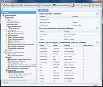 Рис. 2. Интерфейс 4D-Explorer версии Rome. Вкладка Системный администратор