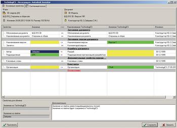 Рис. 4. Синхронизация свойств документа с файлом AutoCAD Mechanical
