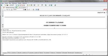 Рис. 17. Открытие нормативного документа по ссылке