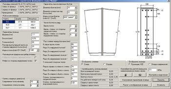Рис. 5. Окно проектирования фланцевого стыка