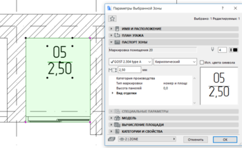 Рис. 4. Диалоговое окно параметров зоны