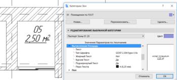 Рис. 5. Диалоговое окно настройки паспорта зоны для категории