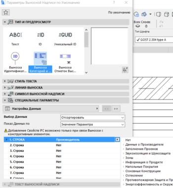 Рис. 7. Диалоговое окно настройки параметров Выносной надписи