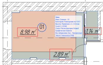 Рис.16. Отображение значения площади на плане для нескольких элементов в одной зоне