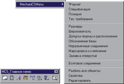 Уберите главное меню MechaniCS. Все команды доступны в контекстном меню