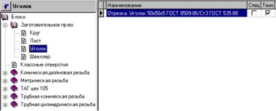Рис. 3. Выбор подходящего стандартного фрагмента технологического процесса из библиотеки TechnologiCS