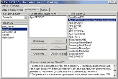 Утилита настройки конфигурационного файла