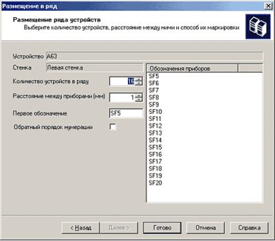 Рис. 7. Окно размещения нескольких однотипных устройств в один ряд. Автоматически сформированные обозначения приборов можно менять в произвольном порядке