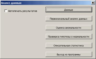 Рис. 1. Кнопочная форма модуля анализа данных