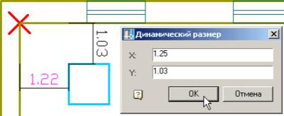 Рис. 12. Задание расстояния от точки отсчета до точки вставки объекта по двум осям