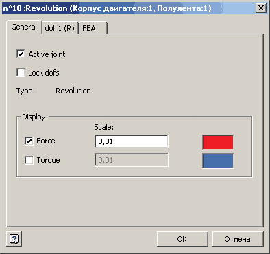 Рис. 8. Задание опции отображения усилия при симуляции