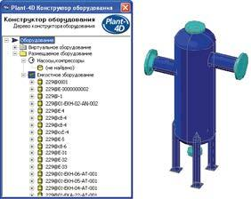 Конструирование нестандартного оборудования в модуле PLANT-4D Конструктор оборудования (Equipment)