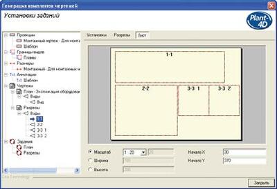Окно модуля PLANT-4D Генератор чертежей (2D Deliverable)