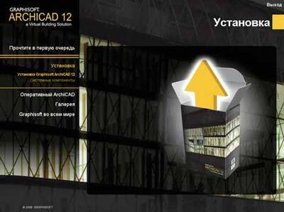 Диалоговое окно установки ArchiCAD 12