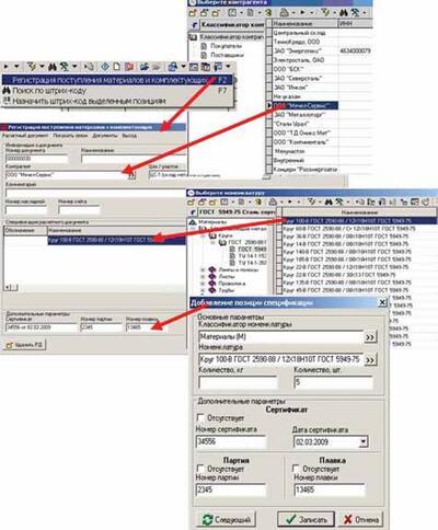 Создание и обработка расчетного документа ОМТС