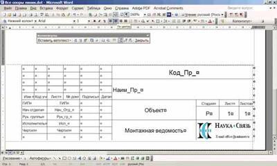 Пример заполнения штампа в шаблоне