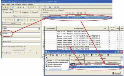 Рис. 2. Поиск документа NormaCS и его копирование в TechnologiCS