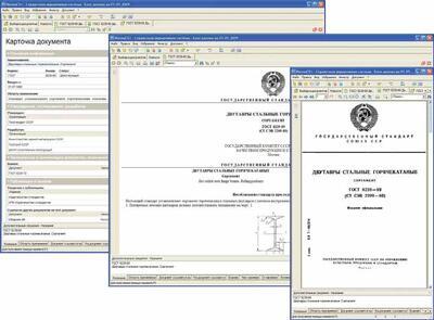 Рис. 3. Карточка, текст и изображение документа NormaCS