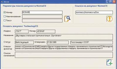 Рис. 6. Результаты поиска документа NormaCS