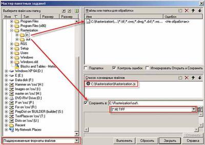 Рис. 7. Запуск скрипта растеризатора в пакетном режиме