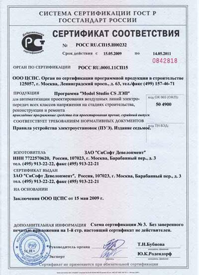 Сертификат соответствия Model Studio CS ЛЭП
