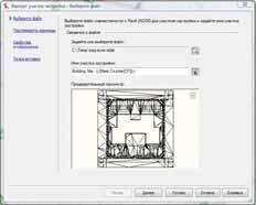 Импорт модели здания из AutoCAD Revit Architecture 2010