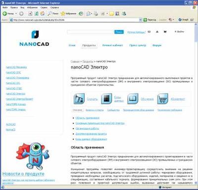 Страница nanoCAD Электро на сайте www.nanocad.ru
