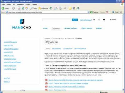Раздел Обучение на странице nanoCAD Электро