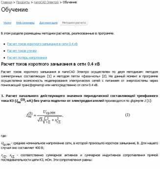 Вкладка Методики расчета раздела Обучение