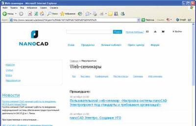 Список web-семинаров на сайте www.nanocad.ru