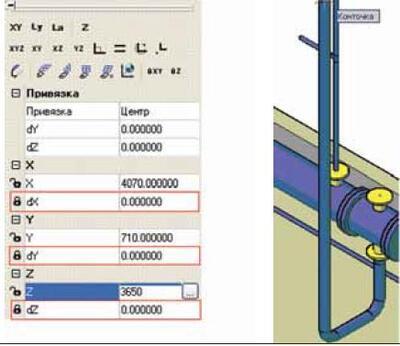 Рис. 7. Функции трассировки трубопровода