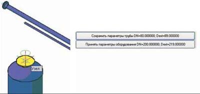 Рис. 8. Функции контроля параметров трассируемого трубопровода