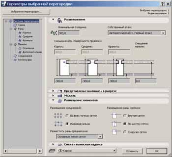 Рис. 6. Задаем общие параметры корпуса: толщину конструкции, смещение рам и т.п.