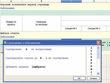 Рис. 13. Группировка и объединение данных в таблице