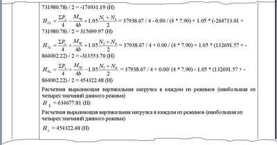 Рис. 20. Отчет по расчету нагрузок на опоры и фундаменты
