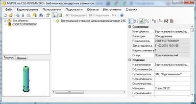 Оборудование, выполненное в AutoCAD, в библиотеке стандартных компонентов Model Studio CS