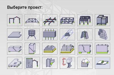 Рис. 1. Набор пиктограмм для выбора типа выполняемого проекта